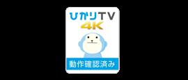 Hikari TV Compatibility