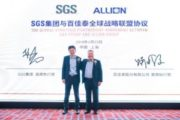SGS JV with Allion Labs to Provide One-stop Solutions for Intelligent Connected Vehicles