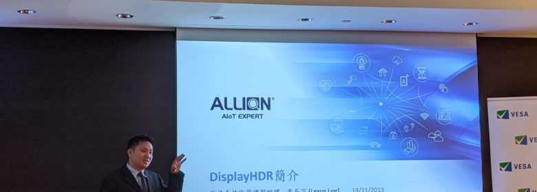 Allion joins 2019 VESA Press Conference in Taipei to introduce DisplayHDR Certification